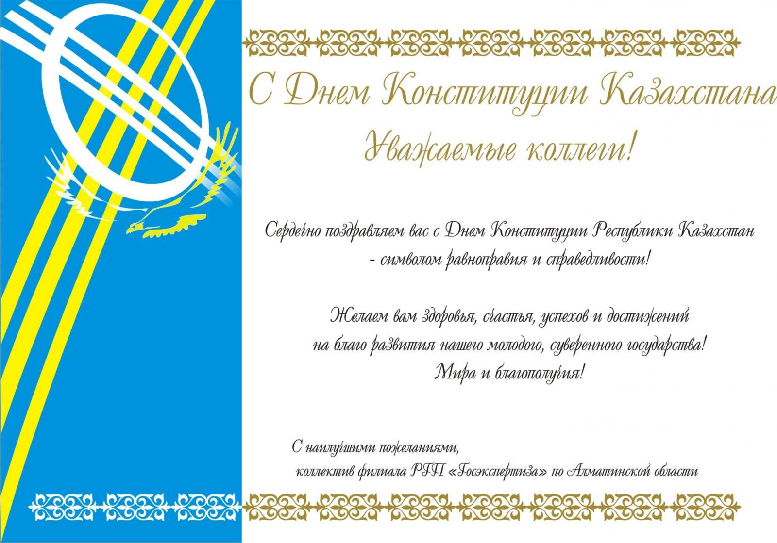 На день конституции рк поздравления 117