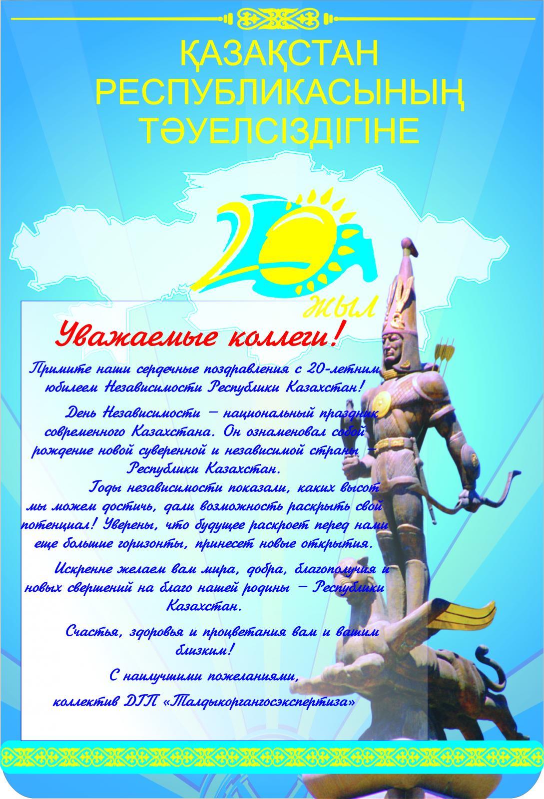 Пожелания на день независимости казахстана